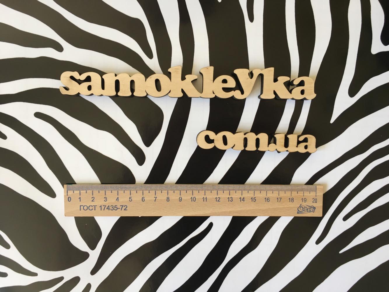 Самоклейка Hongda (Зебра) 45см х 1м H5426 0
