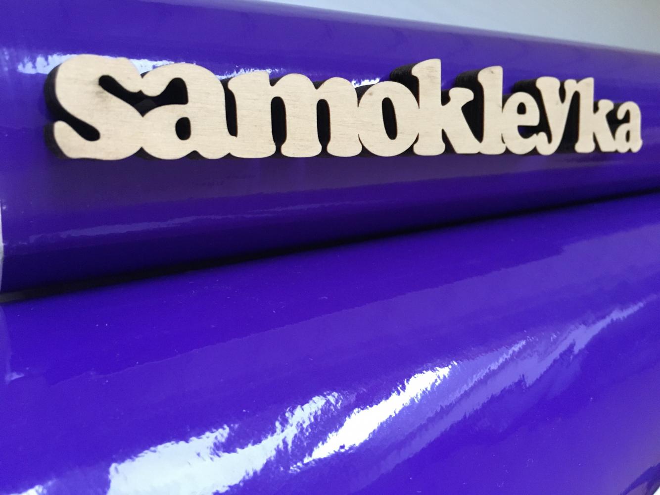 Самоклейка Hongda (Фиолетовая) 45см х 15м H2019 0