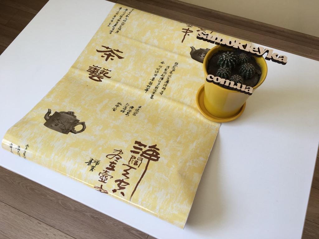 Самоклейка Hongda (Чаепитие) 45см х 15м H5705 0