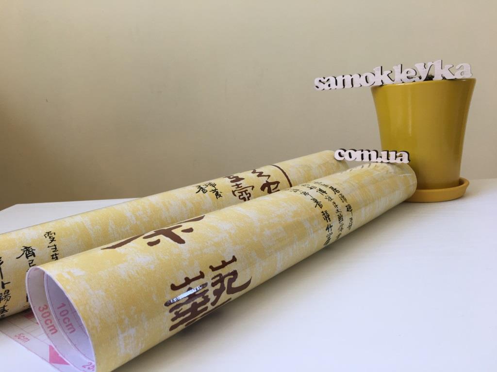Самоклейка Hongda (Чаепитие) 45см х 1м H5705 0