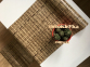 Самоклейка Hongda (Сплетенные листья) 45см х 15м H5104 1