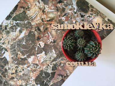 Самоклейка Hongda (Зеленый мрамор) 45см х 1м H5225-1