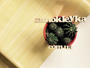 Самоклейка Hongda (Светлое дерево) 90см х 1м Hm007-1