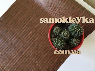 Самоклейка Hongda (Тёмное дерево) 67,5см х 15м H5049