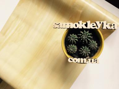 Самоклейка Hongda (Светлое дерево) 90см х 15м H5082-1