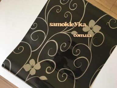 Самоклейка Hongda (Черные завитки) 45см х 15м H5498-3