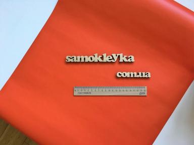 Самоклейка Gekkofix (Мандариновая) 45см х 1м 10051