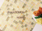 Самоклейка Hongda (Цветная мозаика) 45см х 15м H5256